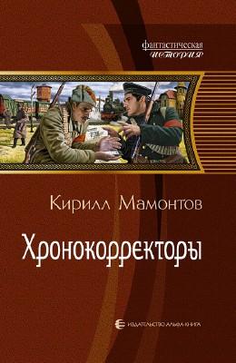 Кирилл Мамонтов - Хронокорректоры