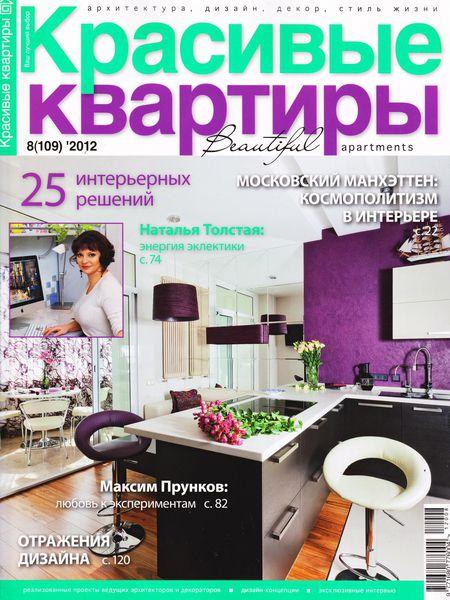 Красивые квартиры №8 (август 2012)