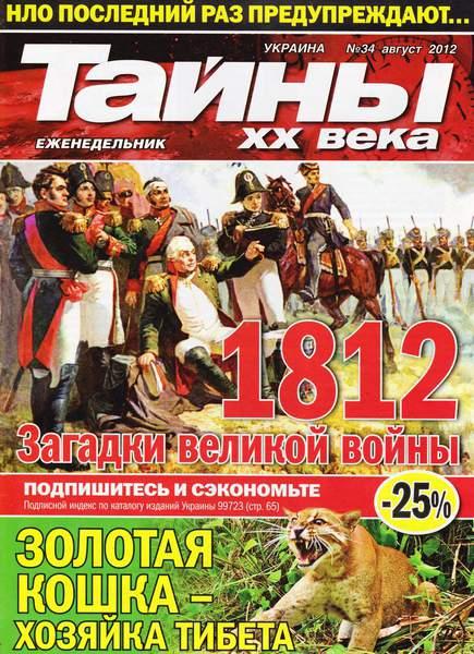 Тайны ХХ века №34 (август 2012)