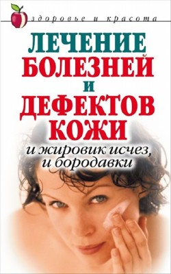 Константинова Е. А. - Лечение болезней и дефектов кожи.