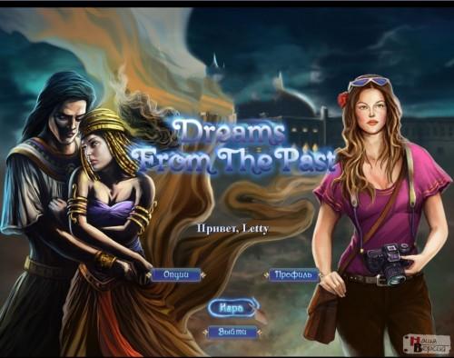 Сны из прошлого (2012) PC