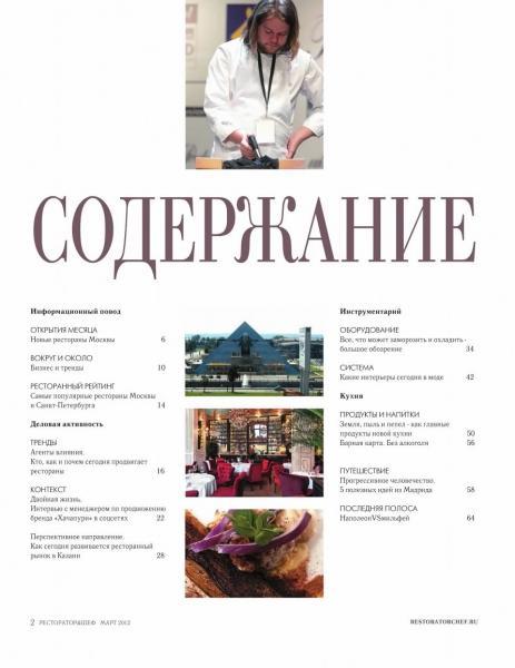 Ресторатор Chef №3 (март 2012)