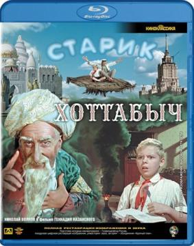 Старик Хоттабыч (1956) Blu-ray disc 1080p