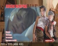 Плохая мамочка / Bringing Up Bobby (2011) DVD9 + DVD5 + DVDRip 1400/700 Mb