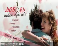 Любовь живет три года / L'amour dure trois ans (2011) DVD9 + DVD5