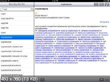 Dict Big EN-RU v1.7 для iPad - Большой англо-русский словарь