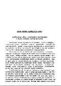 Руководство по ведению партизанской войны [1988] [PDF]