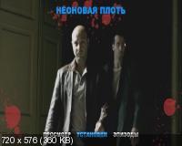 Неоновая плоть / Carne de neon (2010) DVD9 + DVD5