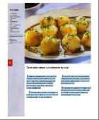 Несколько вкусные яства из картофеля [2008] PDF