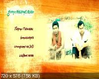 Дружбаны / Machan (2008) DVD9 + DVDRip