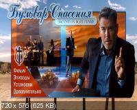 Бульвар спасения / Salvation Boulevard (2011) DVD9 + DVD5