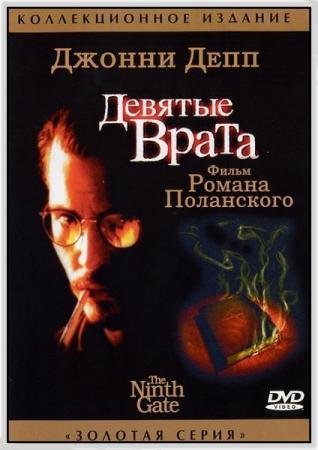 Девятые врата / The Ninth Gate (1999) HDRip