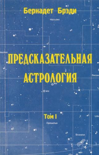 Предсказательная астрология. Том 1-2
