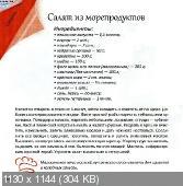 Л.А. Кратенко. Рыба и морепродукты [2012] PDF