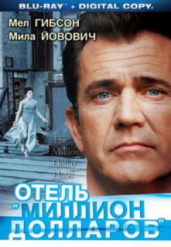 Отель «Миллион долларов» / The Million Dollar Hotel (2000) Blu-Ray Remux 1080p