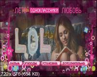 Лето. Одноклассники. Любовь / LOL (2012) DVD9 + DVD5