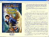 Сборник произведений за месяц в жанре: Фэнтези (07/2012) FB2
