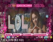 Лето. Одноклассники. Любовь / LOL (2012) DVDRip