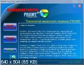 "Promt Professional 9.5(9.0.514) Giant+Коллекция словарей ""Гигант"" 9.0"