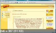 Диски 1С:ИТС.NFR Партнерский + дополнение (Август 2012)