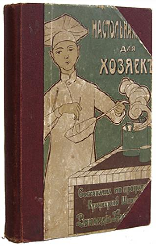 Настольная книга для хозяек (1907)