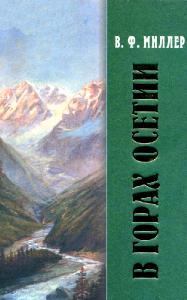 Миллер В. Ф. - В горах Осетии [2007, DjVu]