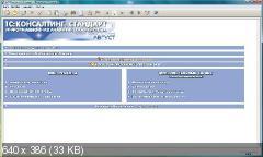 Диск ИАС 1С:Консалтинг.Стандарт.Сетевая.NFR (Август 2012)