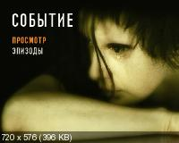 Событие (2009) DVD9