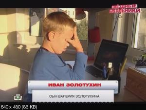Развод по-русски. Звёздные школьники (2012) SATRip
