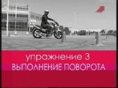 Видеоурок. Учимся ездить на мотоцикле (2012)