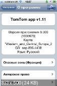 Europe 1.1 Европа, Россия до Урала [2012, iPhone] + Инструкция по установки карт и радаров