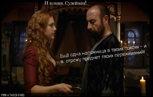 Великолепный век - Великолепные ...: velikolepnyj.ru/forum/threads/129/page-23