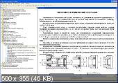 Справочник конструктора 3 + Portable Версия