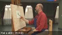 Уроки рисования с Сергеем Андриякой (2012) IPTVRip