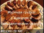 Кухарка: домашняя кухня. Блюда из птицы (2012) DVDRip