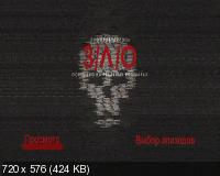 ��� / V/H/S (2012) DVD9 + DVD5 + DVDRip 2100/1400/700 Mb