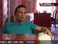 Русские сенсации. Стриптиз неприкаянных душ (2012) SATRip